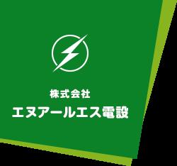 NRS電設